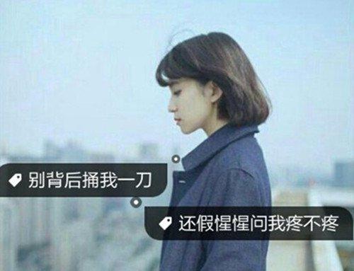 心痛的说说心情短语:刻骨铭心的痛,是人世间最没用的信誓旦旦。_www.aioppo.cn