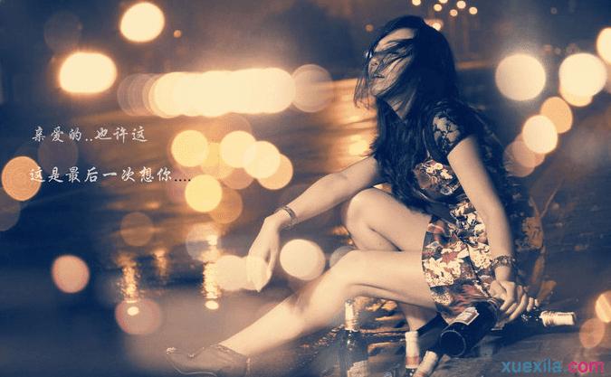 爱情的失恋个性签名大全 关于失恋的个性签名_www.aioppo.cn