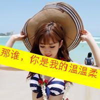 带字的可爱萌头像_www.aioppo.cn
